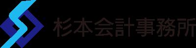 杉本会計事務所